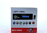Мощная Автомагнитола с чистым звуком MP3 1080-A С USB И BLUETOOTH. Лучшая Цена!, фото 4