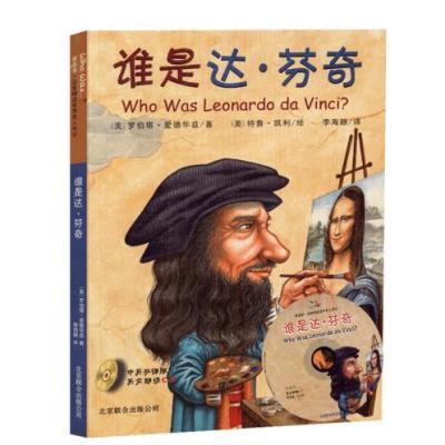 Биография Леонардо Да Винчи на китайском языке для детей