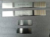 Накладки на пороги Great Wall  HAVAL H2 2014-  4шт. Standart