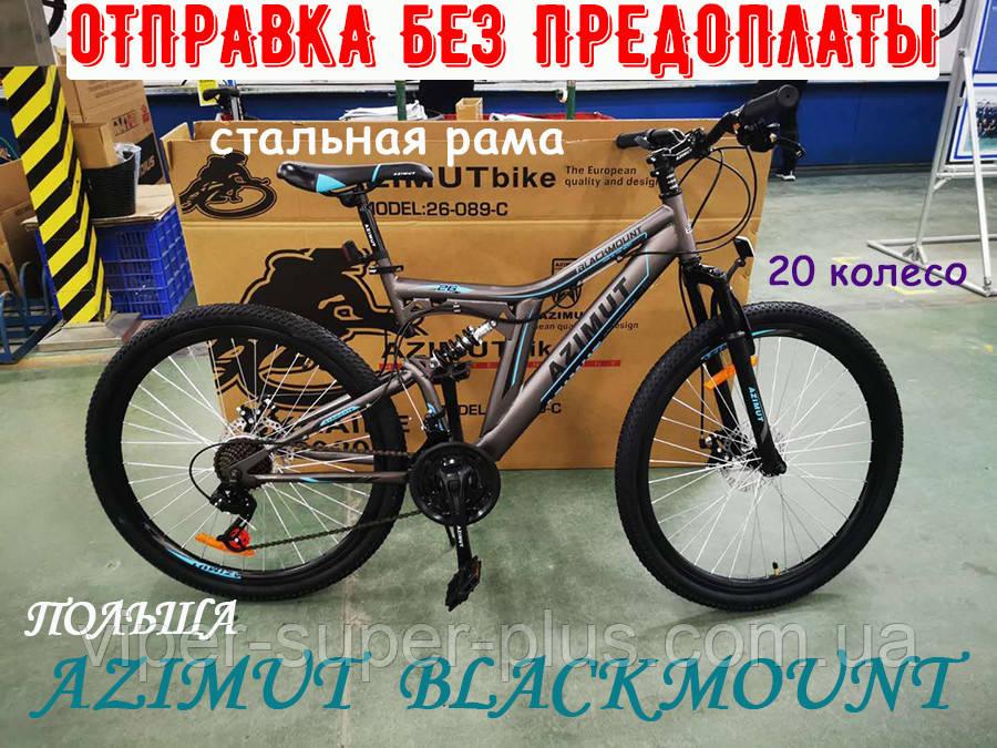 ✅ Детский Горный Двухподвесный Велосипед Azimut Blackmount 20 D СЕРО-ГОЛУБОЙ