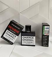 PHEROMONE Chanel Chance Eau Fraiche (Шанель Шанс Фреш) 60 мл. ОПТ