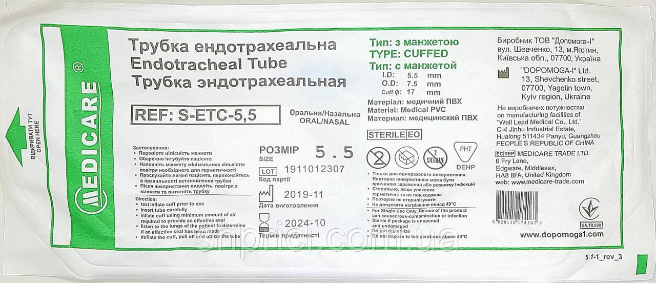 Трубка эндотрахеальная с манжетой 5,5 мм / Medicare