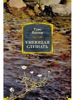 Книга Умеющая слушать. Автор - Туве Янссон
