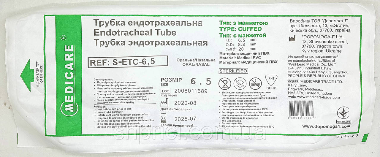 Трубка ендотрахеальна з манжетою 6,5 мм / Medicare