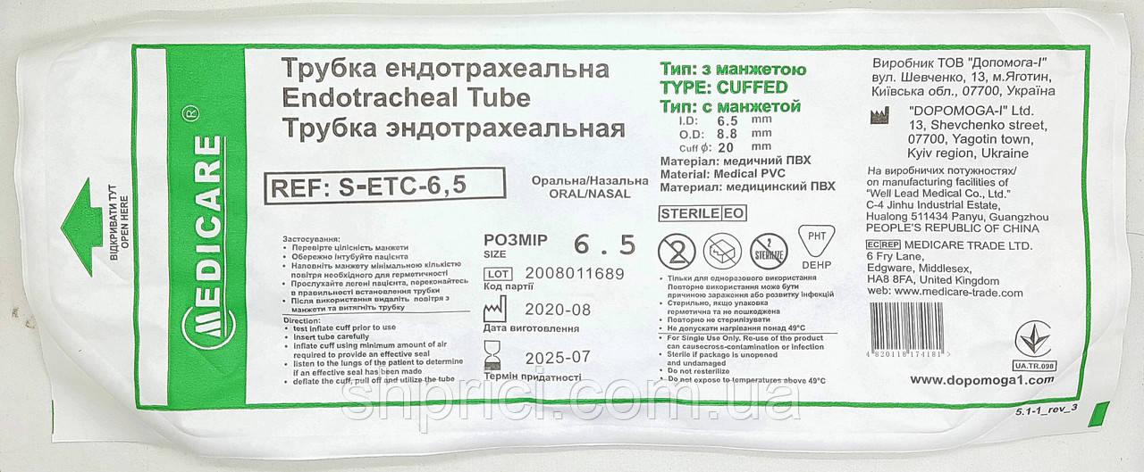 Трубка эндотрахеальная с манжетой 6,5 мм / Medicare