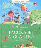 Зощенко М  Рассказы для детей Классная классика
