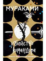 Книга Убийство Командора. Книга 2. Ускользающая метафора (ЭКСМО). Автор - Харуки Мураками
