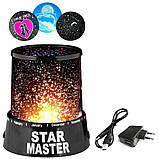 НОЧНИК - Проектор звездного неба Star Master + шнур USB / Стар Мастер звездное небо, фото 9