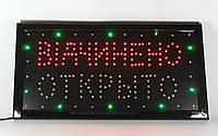 Светодиодная вывеска (Вiдчинено-Открыто )