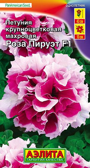 Насіння петунія багатоквіткова, махрова Троянда F1.