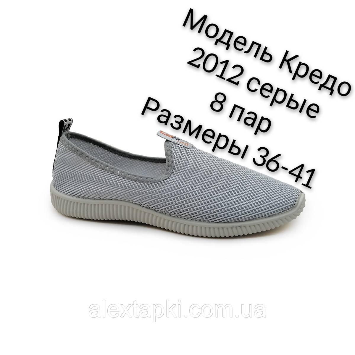 Сліпони жіночі КРЕДО 20-12