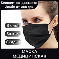 Медицинская черная маска трёхслойная на резинках, упаковка 50 штук, защитная маска черная одноразовая