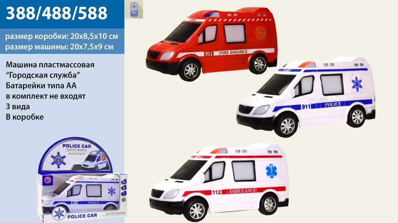 Машина Міські служби на батарейках 3 види в коробці 388/488/588