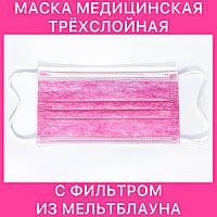 Медицинская маска розовая с фильтром 3х слойная, маска медична з фільтром та зажимом для носу В КОРОБЦІ 50ШТ