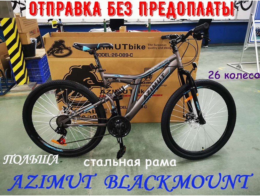 ✅ Двухподвесный Велосипед AZIMUT Blackmount 26 D Рама 18 Серо-Голубой
