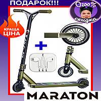 Трюковый Самокат Maraton RAPID двухколесный + ПЕГИ колеса 110мм. Детский двухколесный трюковой самокат Хаки
