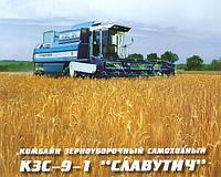 """Комбайн зерноуборочный КЗС-9-1 """"Славутич"""" 2013 г.в. новый с гарантией"""