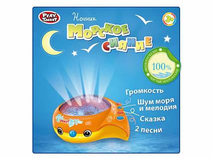 Дитячий нічник Морське сяйво 0936