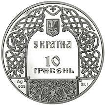 "Срібна монета НБУ ""Кий"", фото 3"