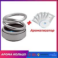 Крутящийся арома кольца оригинальный ароматизатор в машину, левитирующие на солнечной батареи Aroma (Серый)