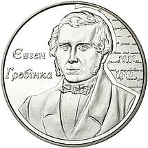 """Срібна монета НБУ """"Євген Гребінка"""", фото 2"""