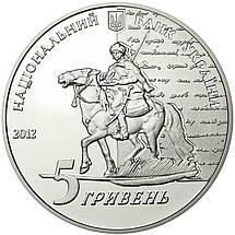 """Срібна монета НБУ """"Євген Гребінка"""", фото 3"""