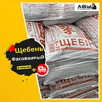 Щебінь фр. 20х40 в мішках (50 кг) доставка Київ,Київська об