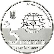 """Срібна монета НБУ """"200 років Харківському університету"""", фото 3"""