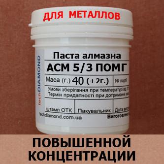 Паста алмазна АСН 5/3 ПОМГ від виробника Техдіамант Київ
