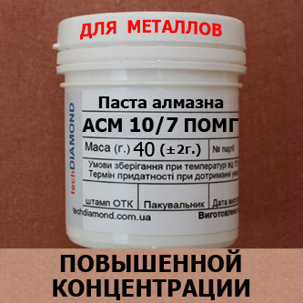 Паста алмазна АСН 10/7 ПОМГ від виробника Техдіамант Київ