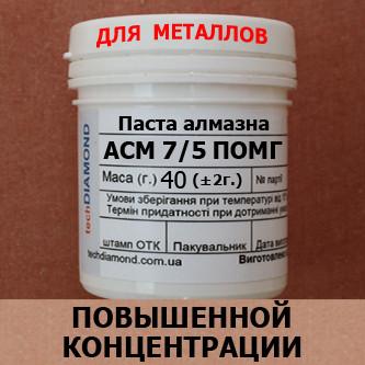 Паста алмазна АСН 7/5 ПОМГ від виробника Техдіамант Київ