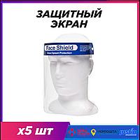 Защитный экран щиток маска для лица Face Shield медицинский (5 шт)