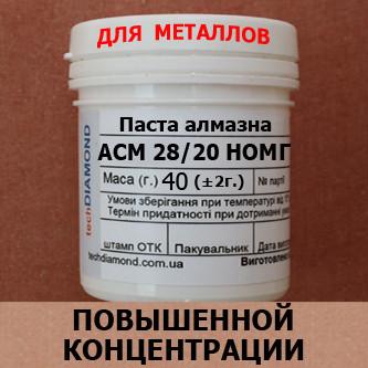 Паста алмазна АСН 28/20 ПОМГ від виробника Техдіамант Київ