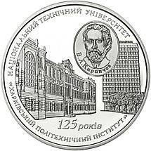 """Срібна монета НБУ """"125 років Національному технічному університету `Харківський політехнічний інститут"""", фото 2"""