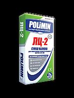 Самовыравнивающаяся стяжка Polimin ЛЦ-2 (8-80 мм) 25 кг