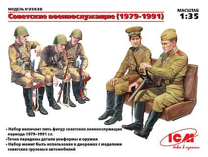 Советские военнослужащие 1979-1991 гг. Набор для сборки фигур в масштабе 1/35 ICM. 35636, фото 2