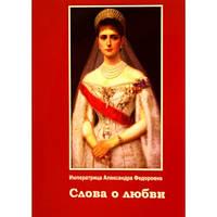 Слова о любви. Императрица Александра Федоровна