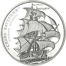 """Срібна монета НБУ """"Лінійний корабель Слава Катерини"""", фото 2"""