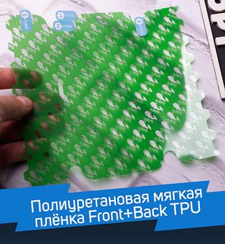 Полиуретановая мягкая плёнка Front+Back TPU