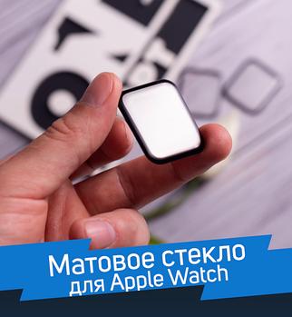Защитное стекло 3D Apple Watch (Matte)