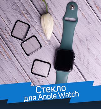 Защитное стекло 3D полный клей Apple Watch