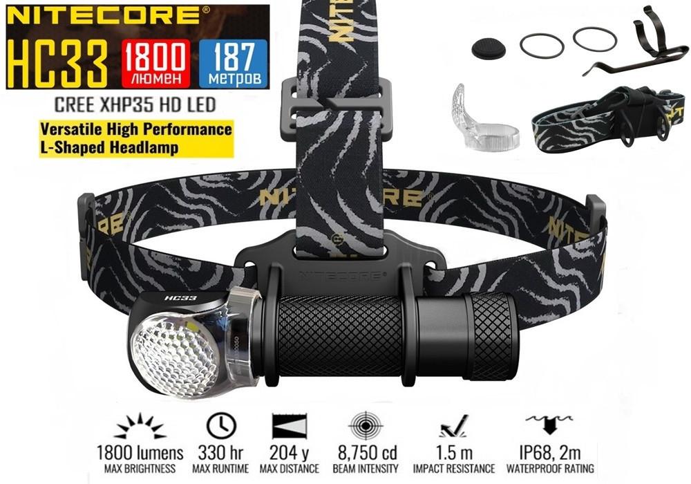 Nitecore HC33 1800LM Мощный Налобный и ручной фонарь с магнитом + Диффузор