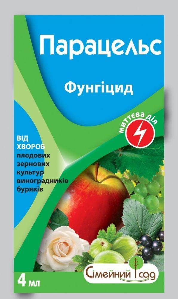 Фунгіцид Парацельс к.с. (4 мл), Сімейний Сад