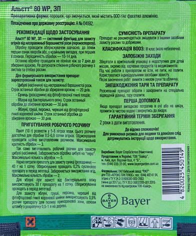 Фунгіцид Альєтт 80% з.п. (10 гр), Bayer, фото 2