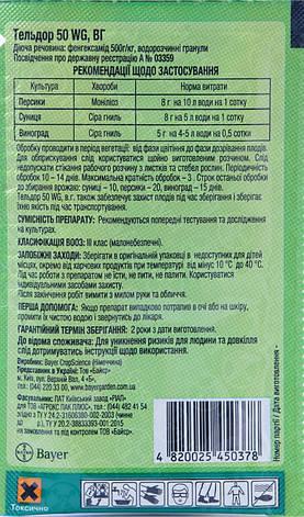 Фунгіцид Тельдор 50 WG в.г. (8 гр), Bayer, фото 2