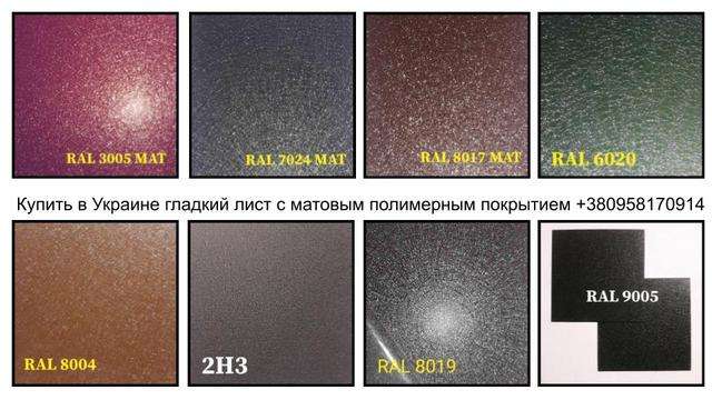 RAL Polyester Matoviy Mettal Steel