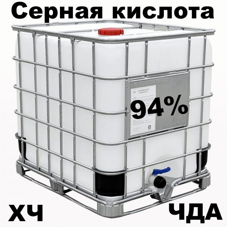 Серная кислота ХЧ, ЧДА 94 % ОПТ , химически чистая. Серная кислота ЧДА оптом