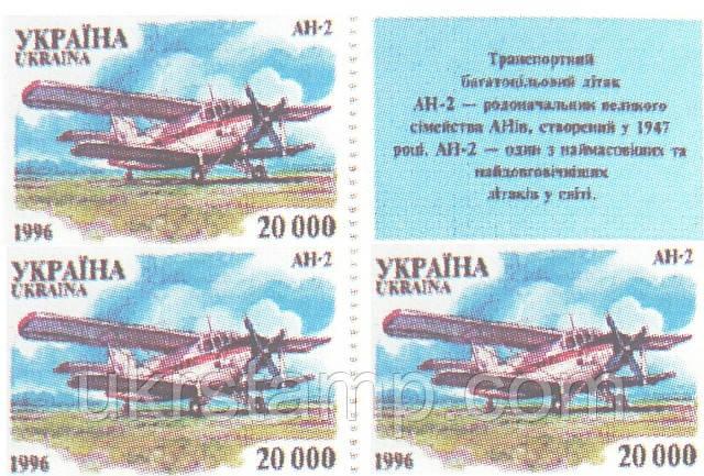 Авиация, 20000 Крб с купоном АН2