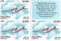Авиация 40000 Крб с купоном АН 124