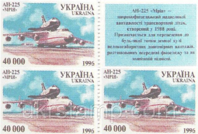 Авиация 40000 Крб с купоном АН 225